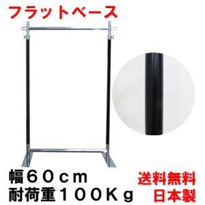 ハンガーラック 据え置き型 ブラック 幅60cm 高178cm 耐荷重100kg 日本製 組立不要 伸縮可能 キャスターなし 洋服 収納ラック パイプハンガー プロG600|hangerrack-pro