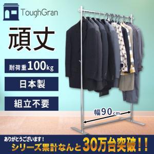 ハンガーラック 据え置き型 幅90cm 高178cm 耐荷重100kg 日本製 組立不要 伸縮可能 キャスターなし 洋服 収納ラック パイプハンガー プロG900|hangerrack-pro