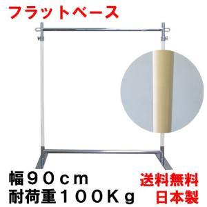 ハンガーラック 据え置き型 ホワイト 幅90cm 高178cm 耐荷重100kg 日本製 組立不要 伸縮可能 キャスターなし 洋服 収納ラック パイプハンガー プロG900|hangerrack-pro