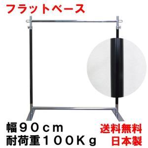 ハンガーラック 据え置き型 ブラック 幅90cm 高178cm 耐荷重100kg 日本製 組立不要 伸縮可能 キャスターなし 洋服 収納ラック パイプハンガー プロG900|hangerrack-pro