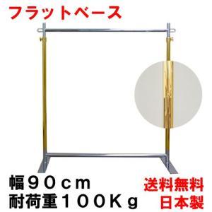 ハンガーラック 据え置き型 ゴールド 幅90cm 高178cm 耐荷重100kg 日本製 組立不要 伸縮可能 キャスターなし 洋服 収納ラック パイプハンガー プロG900|hangerrack-pro