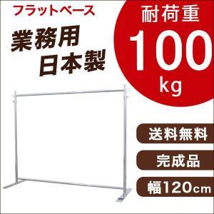 ハンガーラック 据え置き型 幅120cm 高178cm 耐荷重100kg 日本製 組立不要 伸縮可能 キャスターなし 洋服 収納ラック パイプハンガー プロG1200|hangerrack-pro