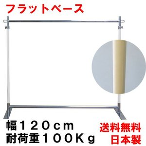 ハンガーラック 据え置き型 幅120cm 高178cm 耐荷重100kg ホワイト 日本製 組立不要 伸縮可能 キャスターなし 洋服 収納ラック パイプハンガー プロG1200|hangerrack-pro