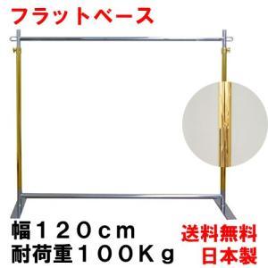 ハンガーラック 据え置き型 ゴールド 幅120cm 高178cm 耐荷重100kg 日本製 組立不要 伸縮可能 キャスターなし 洋服 収納ラック パイプハンガー プロG1200|hangerrack-pro