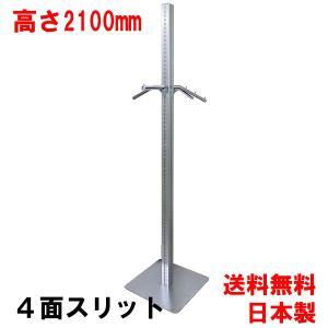 業務用 ハンガーラック 国産 日本製 幅40cm 高さ210cm オクトイング 4面スリット支柱と付属パーツ各2セット 27-0100 hangerrack-pro