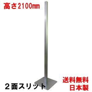 業務用 ハンガーラック 国産 日本製 幅40cm 高さ210cm オクトイング 2面スリットタイプ 組立不要 27-0130 hangerrack-pro