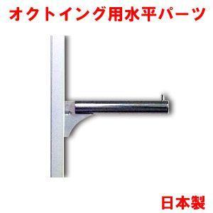 オクトイング専用 水平パーツ 業務用 ハンガーラック 国産 日本製 組立不要 27-0140 新品 hangerrack-pro