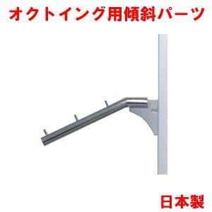 オクトイング専用 傾斜パーツ 業務用 ハンガーラック 国産 日本製 組立不要 27-0150 新品 hangerrack-pro