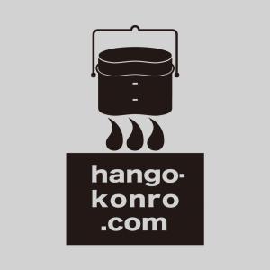 黒 切り文字ステッカー hango-konro.com|hango-konro