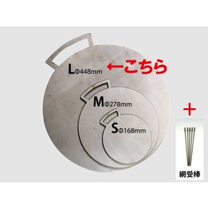 【ご使用にはKIKYO-L基本キットが必要です】キキョウノテッパン-L 『丸鉄板 径445mm 4.5mm厚』+網受棒 セット|hango-konro