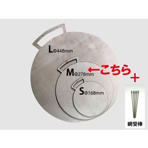 【ご使用にはKIKYO-M、M[R]基本キットが必要です】キキョウノテッパン-M 『丸鉄板 径278mm 4.5mm厚』+網受棒 セット|hango-konro