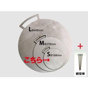 【ご使用にはKIKYO-S[R]基本キットが必要です】キキョウノテッパン-S 『丸鉄板 径168mm 4.5mm厚』+網受棒 セット|hango-konro