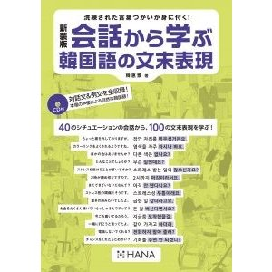 【商品説明】  ■著 者:韓恵景  ■出版社:HANA  ■構 成 : A5版 206ページ CD一...