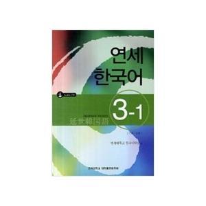 【韓国語教材】延世大学韓国語学堂  延世韓国語3 3-1 Japanese Version(CD1枚...