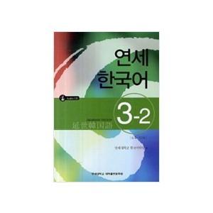 【韓国語教材】延世大学韓国語学堂  延世韓国語3 3-2 Japanese Version(CD1枚...