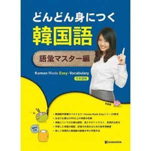 【商品説明】 ■著 者: Seung Eun Oh  ■出版社: 多楽園 ■構 成: B5  368...