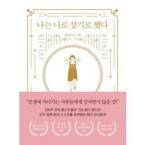 【韓国語書籍】私は私のままで生きることにした  韓国語原著 ブックバカンスバージョン