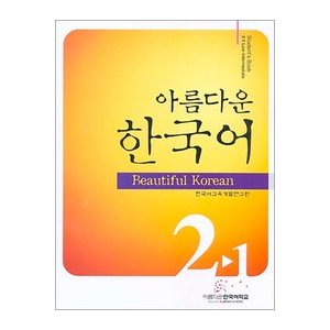 【商品説明】 ■著 者 : 韓国語教育開発研究院 ■出版社 : EKOランゲージセンター ■構 成 ...