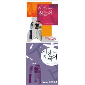 韓国語教材 西江大 NEW 西江韓国語2A 日本語版 テキスト・ワークブックセット
