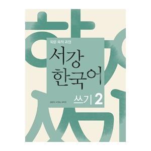 韓国語教材 西江大 西江韓国語 学問目的過程 書取り2