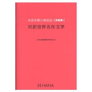 【商品説明】 ■著 者:HANA韓国語教育研究会 ■出版社:HANA ■構 成:B6版 119ページ...