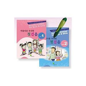 ハングル及び会話教材は 日本語と英語の解説付きで、韓国語と英語は≪i-PEN≫が読んでくれます。  ...
