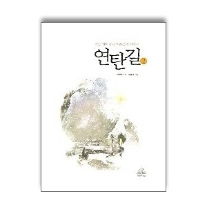 練炭の道 2  「月の街 山の街」の韓国語原著