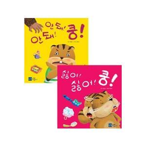 【韓国の絵本】生活習慣絵本『いやだいやだ』 『だめだだめだ』 2冊組
