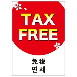 A4判ポスター(免税店・TAX-FREE)