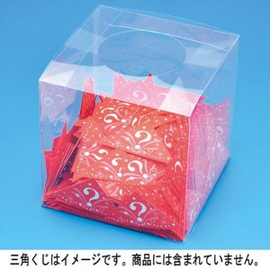 中身が見える!抽選箱にその発想はあり!?お菓子のつかみ取りなら、意欲倍増です!また、ケミカルライトを...