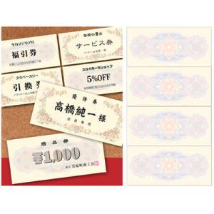 地域振興券を初め、より活気ある街に・・・と様々なオリジナル券が発券されています。商店街など、グループ...