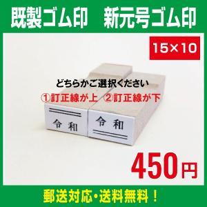 新元号ゴム印 15×10
