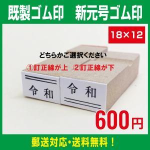 新元号ゴム印 18×12