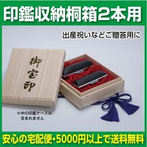 印鑑収納ケース 桐箱 2本用ケース