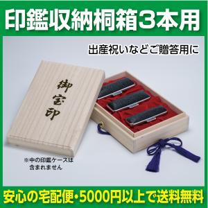 印鑑収納ケース 桐箱 3本用ケース