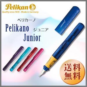 Pelikan ペリカーノ・ジュニア オシャレなカラフル万年筆|hanko-king