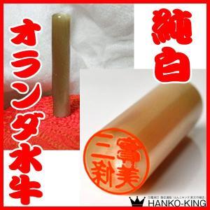 印鑑 オランダ水牛 純白 13.5 実印|hanko-king
