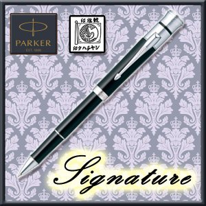 シャチハタ ネームペン ・パーカー シグネチャー ボールペン 印面:既製品|hanko-king