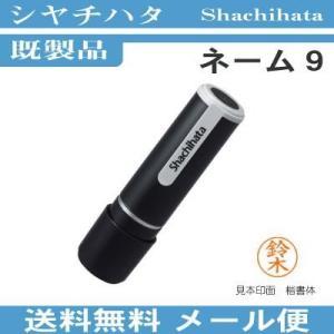 シャチハタ ネーム9 既製品 浸透印 XL-9 印面文字 宇津木 メール便 送料無料