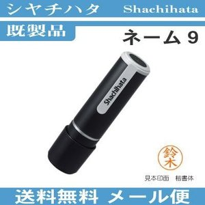 シャチハタ ネーム9 既製品 浸透印 XL-9 印面文字 扇原 メール便 送料無料|hanko-king