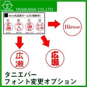 タニエバー 別書体に変更料金|hanko-king