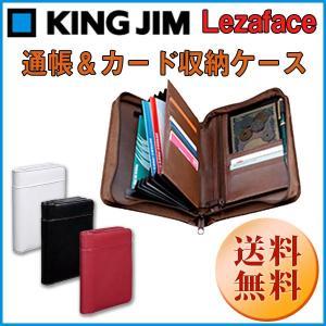 キングジム 通帳&カード収納ケース レザフェスシリーズ 品番 2360LF|hanko-king