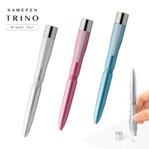 シャチハタ ネームペン TRINO 送料無料 メール便 お買い得商品|hanko-king
