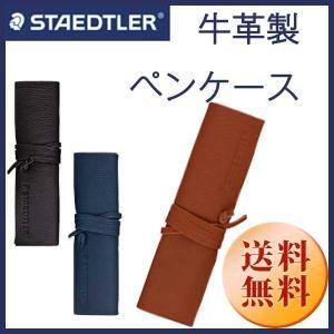ステッドラー 高級牛革巻きペンケース|hanko-king