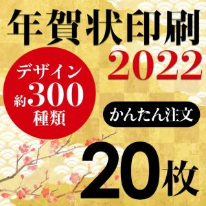 お年玉付き郵政年賀はがきへ印刷します。  【2020年】  必ず見つかる、お気に入りの一枚! 豊富な...