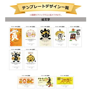 年賀状印刷プレミアム 44枚 郵政年賀はがきへ印刷します。 (お年玉付年賀ハガキ代込み) hanko-king 02
