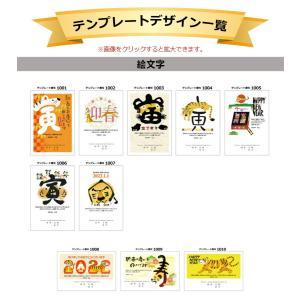 年賀状印刷プレミアム 48枚 郵政年賀はがきへ印刷します。 (お年玉付年賀ハガキ代込み) hanko-king 02