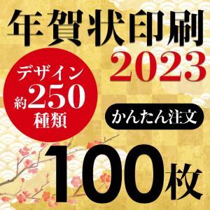 年賀状印刷プレミアム 100枚 郵政年賀はがきへ印刷します。(お年玉付年賀ハガキ代込み)|hanko-king