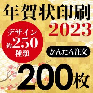 年賀状印刷プレミアム 200枚 郵政年賀はがきへ印刷します。 (お年玉付年賀ハガキ代込み)