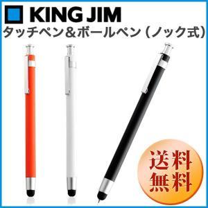 キングジム タッチペン&ボールペン(ノック式)|hanko-king